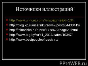 http://www.uh-torg.com/?slyxi&gr=2&id=134 http://www.uh-torg.com/?slyxi&
