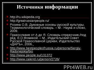 http://ru.wikipedia.org http://ru.wikipedia.org http://greatrussianpeople.ru/ Ро