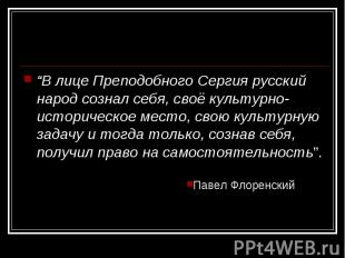 """""""В лице Преподобного Сергия русский народ сознал себя, своё культурно-историческ"""