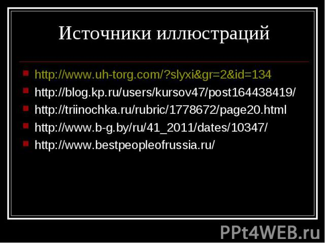 http://www.uh-torg.com/?slyxi&gr=2&id=134 http://www.uh-torg.com/?slyxi&gr=2&id=134 http://blog.kp.ru/users/kursov47/post164438419/ http://triinochka.ru/rubric/1778672/page20.html http://www.b-g.by/ru/41_2011/dates/10347/ http://www.…