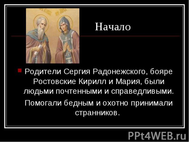 Родители Сергия Радонежского, бояре РостовскиеКирилл и Мария, были людьми почтенными и справедливыми. Родители Сергия Радонежского, бояре РостовскиеКирилл и Мария, были людьми почтенными и справедливыми. Помогали бедным и охотно принимал…