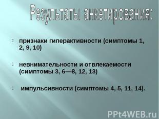 признаки гиперактивности (симптомы 1, 2, 9, 10) невнимательности иотвлекае