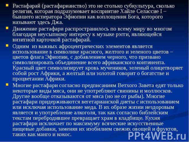 Растафарай (растафарианство) это не столько субкультура, сколько религия, которая подразумевает восприятие Хайле Селассие I – бывшего исператора Эфиопии как воплощения Бога, которого называют здесь Джа. Растафарай (растафарианство) это не столько су…