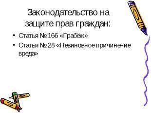 Статья № 166 «Грабёж» Статья № 166 «Грабёж» Статья № 28 «Невиновное причинение в