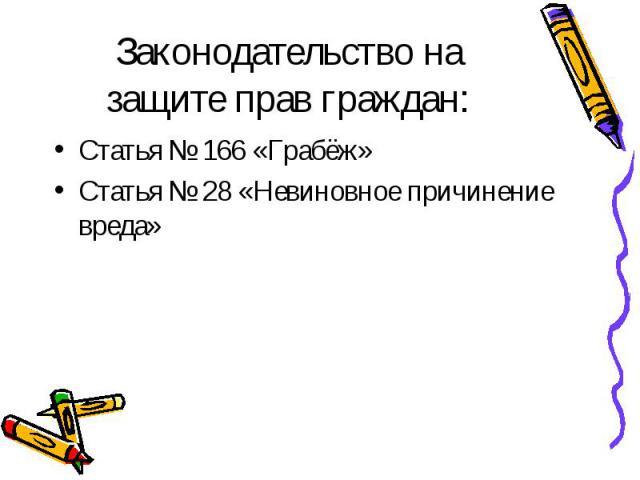 Статья № 166 «Грабёж» Статья № 166 «Грабёж» Статья № 28 «Невиновное причинение вреда»