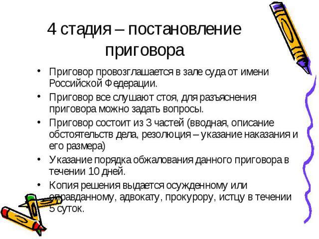 Приговор провозглашается в зале суда от имени Российской Федерации. Приговор провозглашается в зале суда от имени Российской Федерации. Приговор все слушают стоя, для разъяснения приговора можно задать вопросы. Приговор состоит из 3 частей (вводная,…