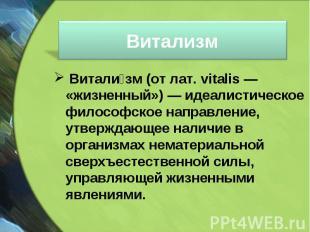 Витали зм(от лат. vitalis— «жизненный»)— идеалистическое филос