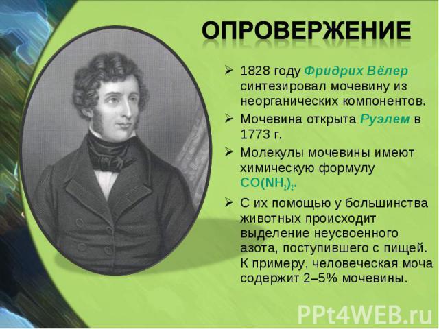 1828 году Фридрих Вёлер синтезировал мочевину из неорганических компонентов. 1828 году Фридрих Вёлер синтезировал мочевину из неорганических компонентов. Мочевина открыта Руэлем в 1773 г. Молекулы мочевины имеют химическую формулу CO(NH2)2. С их пом…