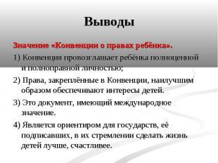 Значение «Конвенции о правах ребёнка». Значение «Конвенции о правах ребёнка». 1)