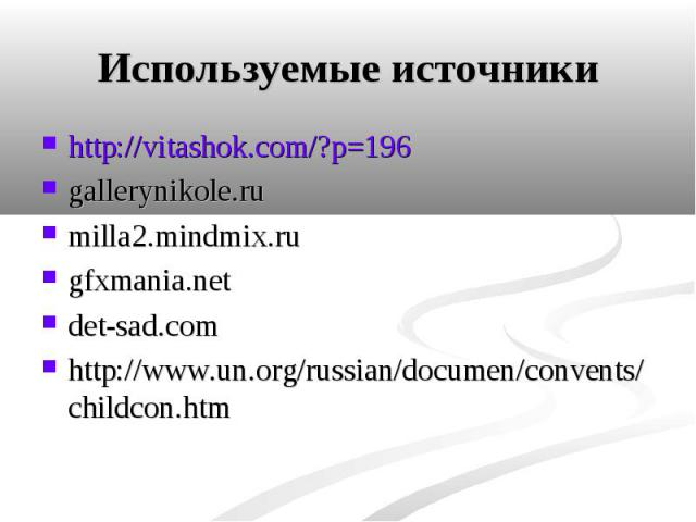 http://vitashok.com/?p=196 http://vitashok.com/?p=196 gallerynikole.ru milla2.mindmix.ru gfxmania.net det-sad.com http://www.un.org/russian/documen/convents/childcon.htm