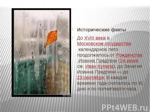Исторические факты ДоXVIII векавМосковском государствека