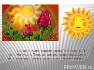 Наступает самое жаркое время Петров день - 12