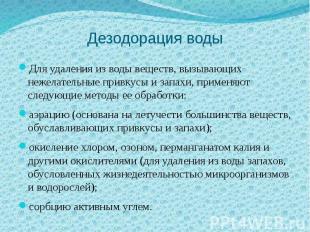 Дезодорация воды Для удаления из воды веществ, вызывающих нежелательные привкусы