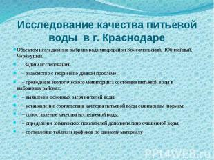 Исследование качества питьевой воды в г. Краснодаре Объектом исследования выбран