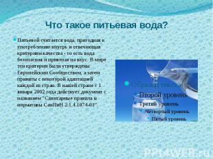 Что такое питьевая вода? Питьевой считается вода, пригодная к употреблению внутр