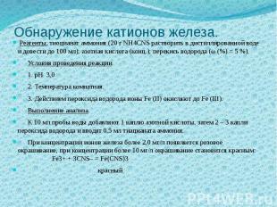 Обнаружение катионов железа. Реагенты: тиоцианат аммония (20 г NH4CNS растворить