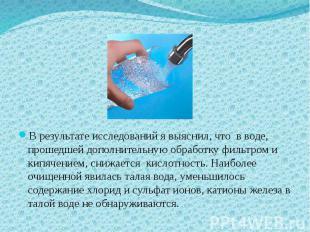 В результате исследований я выяснил, что в воде, прошедшей дополнительную обрабо