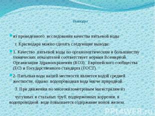 Выводы из проведенного исследования качества питьевой воды г. Краснодара можно с