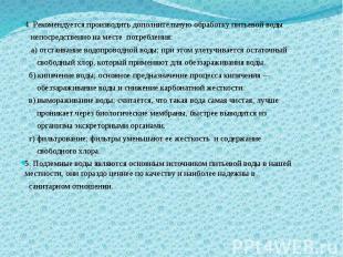4. Рекомендуется производить дополнительную обработку питьевой воды 4. Рекоменду