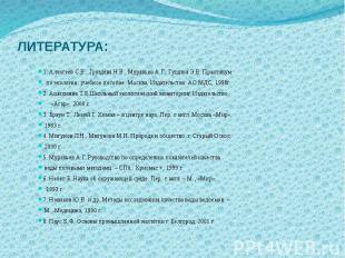 ЛИТЕРАТУРА: 1. Алексеев С.В., Груздева Н.В., Муравьев А.Г., Гущина Э.В. Практику