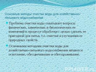 Основные методы очистки воды для хозяйственно-питьевого водоснабжения Проблема о