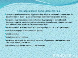 Обеззараживание воды (дезинфекция) Так как полного освобождения воды от болезнет
