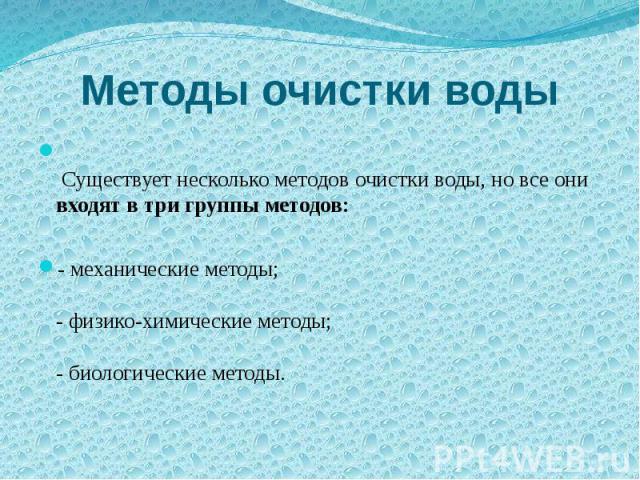 Методы очистки воды Существует несколько методов очистки воды, но все они входят в три группы методов: - механические методы; - физико-химические методы; - биологические методы.