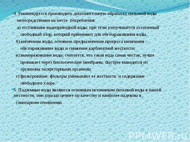 4. Рекомендуется производить дополнительную обработку питьевой воды 4. Рекомендуется производить дополнительную обработку питьевой воды непосредственно на месте потребления: а) отстаивание водопроводной воды; при этом улетучивается остаточный свобод…