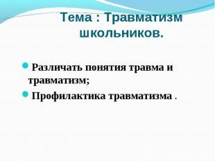 Различать понятия травма и травматизм; Различать понятия травма и травматизм; Пр