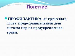 ПРОФИЛАКТИКА от греческого слова предохранительный ,или система мер по предупреж