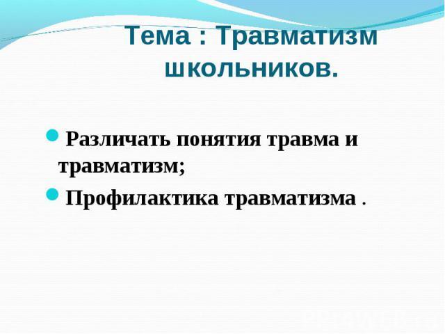 Различать понятия травма и травматизм; Различать понятия травма и травматизм; Профилактика травматизма .