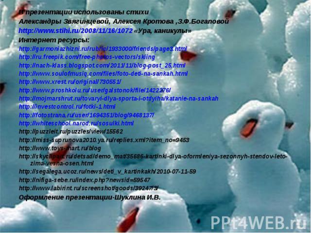 В презентации использованы стихи В презентации использованы стихи Александры Звягинцевой, Алексея Кротова ,З.Ф.Богаповой http://www.stihi.ru/2008/11/16/1072 «Ура, каникулы» Интернет ресурсы: http://garmoniazhizni.ru/rubric/1933000/friends/page3.html…