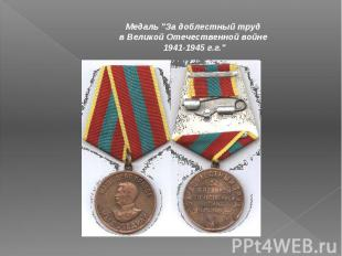"""Медаль """"За доблестный труд в Великой Отечественной войне 1941-1945 г.г.&quo"""