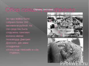 За годы войны было За годы войны было собрано более 200 миллионов рублей. На эти