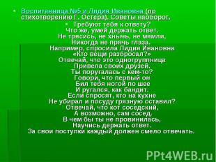 Воспитанница №5 и Лидия Ивановна (по стихотворению Г. Остера). Советы наоборот.