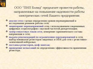"""ООО """"ПНП Болид"""" предлагает провести работы, направленные на повышение"""