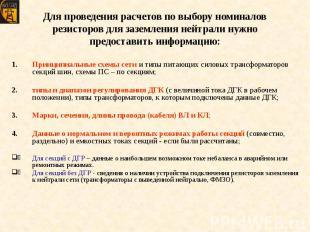 Для проведения расчетов по выбору номиналов резисторов для заземления нейтрали н