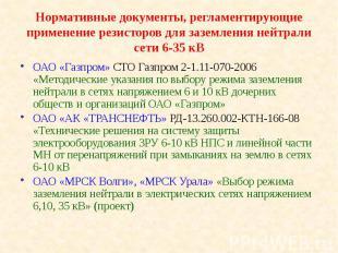 Нормативные документы, регламентирующие применение резисторов для заземления ней