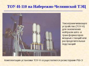 ТОУ-Н-110 на Набережно-Челнинской ТЭЦ