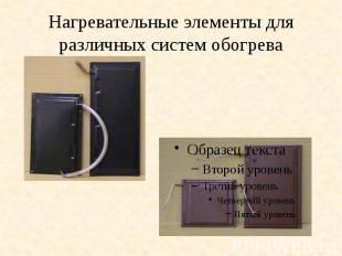 Нагревательные элементы для различных систем обогрева