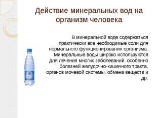 Действие минеральных вод на организм человека В минеральной воде содержаться пра