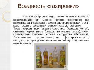 Вредность «газировки» В состав «газировок» входят: лимонная кислота Е 330 (в кла