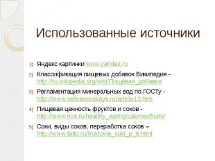 Использованные источники Яндекс картинки www.yandex.ru Классификация пищевых доб