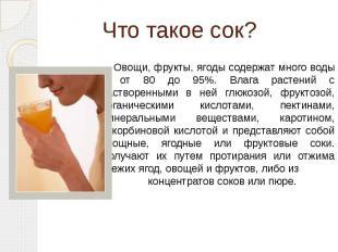 Что такое сок? Овощи, фрукты, ягоды содержат много воды – от 80 до 95%. Влага ра