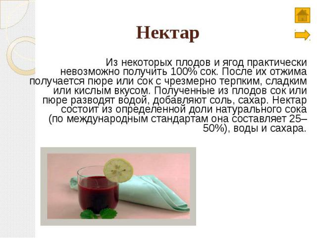 Нектар Из некоторых плодов иягод практически невозможно получить 100% сок. После ихотжима получается пюре или сок счрезмерно терпким, сладким или кислым вкусом. Полученные изплодов сок или пюре разводят водой, добавляют соль,…