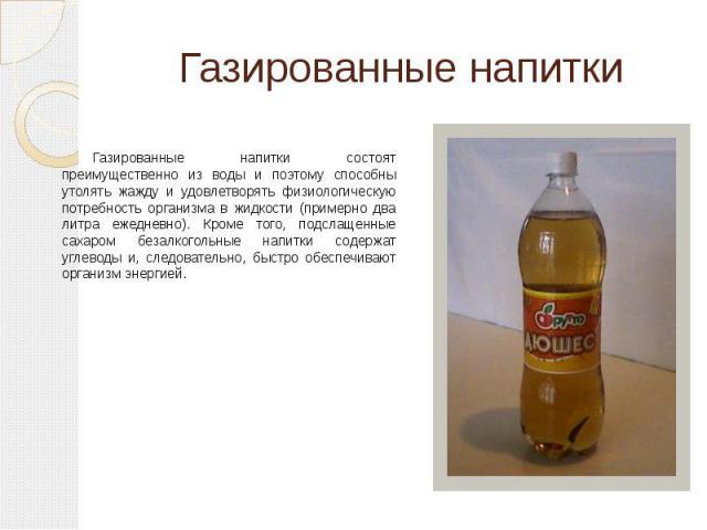 Газированные напитки Газированные напитки состоят преимущественно из воды и поэтому способны утолять жажду и удовлетворять физиологическую потребность организма в жидкости (примерно два литра ежедневно). Кроме того, подслащенные сахаром безалкогольн…
