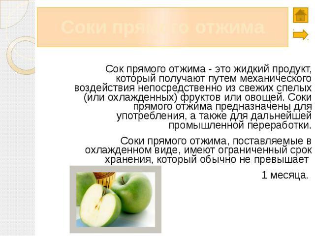 Соки прямого отжима Сок прямого отжима - это жидкий продукт, который получают путем механического воздействия непосредственно из свежих спелых (или охлажденных) фруктов или овощей. Соки прямого отжима предназначены для употребления, а также для даль…