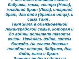 Таня Савичева родилась 25.1/1930 г. Жила в Ленинграде. У нее была большая семья: