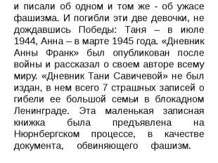 Двенадцатилетняя ленинградка Таня Савичева начала вести свой дневник чуть раньше