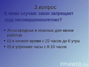 А) на вредных и опасных для жизни работах А) на вредных и опасных для жизни рабо